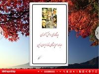شاعران ایران زمین
