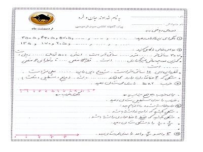 پیک آدینه 28-96-95