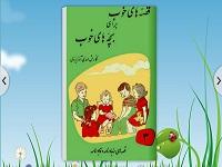 قصه های خوب برای بچه های خوب 3