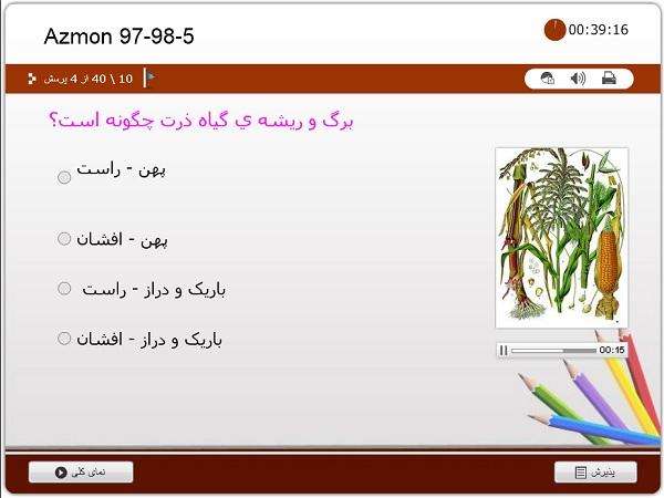 آزمون همگاه (آنلاین ) 5-98-97