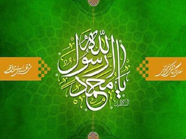 بعثت پیامبر اکرم (ص) شاد باد