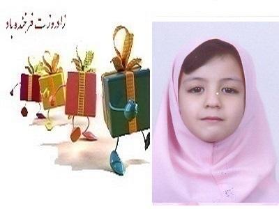 زادروز مهرانه بختیاری شاد باد
