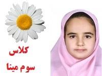 پارمین احمدیان
