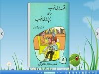 قصه های خوب برای بچه های خوب 5
