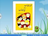 قصه های خوب برای بچه های خوب 6