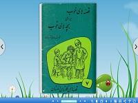 قصه های خوب برای بچه های خوب 7