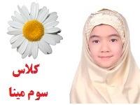 ترنم حسینیان