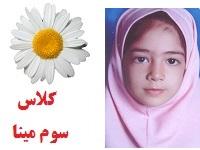مریم حسین زاده رحیمی