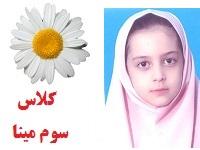 سیده باران حسینی