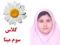 هلیا حسینی شهیدی
