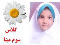 بهار رحیم زاده قطب دینی