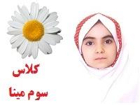 مها ریوندی