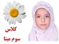 فاطمه سادات سجادیان