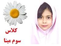 یاسمین قانع پارسا