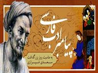 روز بزرگداشت سعدی پیامبر ادب فارسی شاد باد