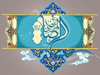 زادروز حضرت امام رضا (ع) شاد باد