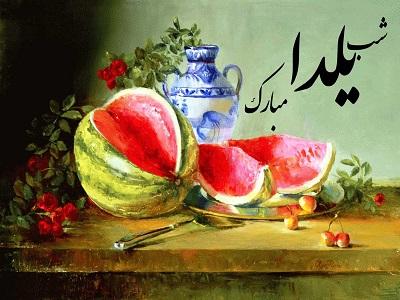 جشن باستانی یلدا شاد باد