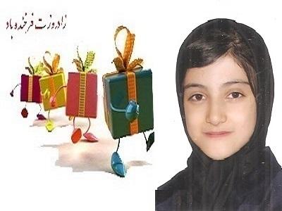 زادروز  باران حسینی شاد باد
