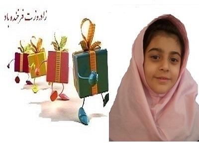 زادروز هلیا حسینی شاد باد