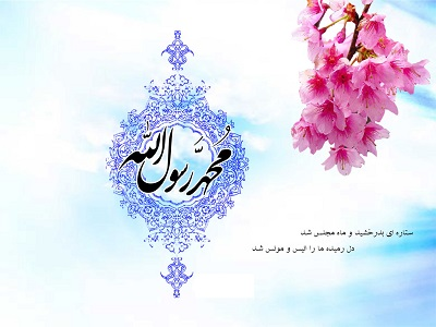 بعثت پیامبر اکرم(ص) شاد  باد