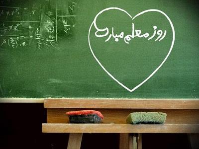 روز بزرگداشت معلم شاد باد