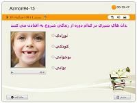 آزمون آنلاین دوره پایه دوم ابتدایی