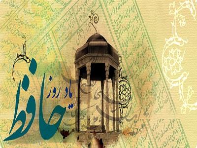 روز بزرگداشت حافظ شاد باد