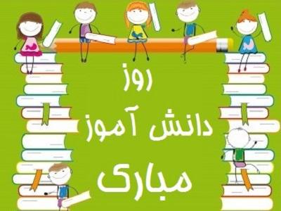 روز دانش آموز شادباد