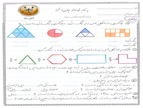 پیک آدینه 8-97-96