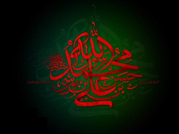 رحلت حضرت رسول اکرم (ص)