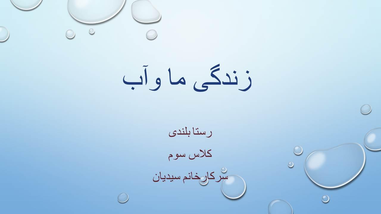 زندگی ما و آب