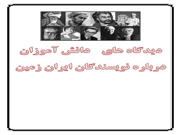 نویسندگان ایران زمین