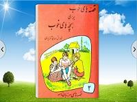 قصه های خوب برای بچه های خوب 2