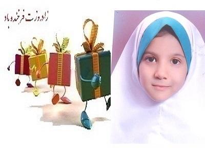 زادروز بهاره رحیم زاده شاد باد