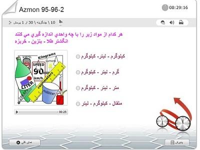 آزمون همگاه (آنلاین ) 2