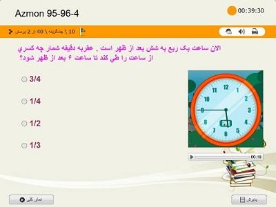 آزمون همگاه (آنلاین ) 4-99-98